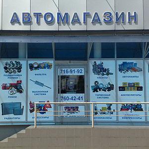Автомагазины Нижнего Новгорода