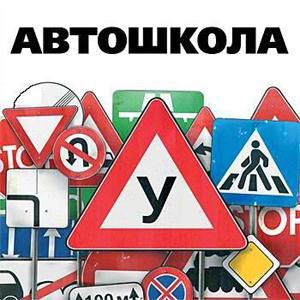 Автошколы Нижнего Новгорода