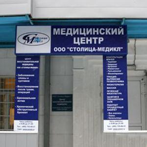 Медицинские центры Нижнего Новгорода