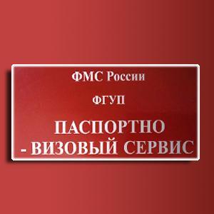 Паспортно-визовые службы Нижнего Новгорода