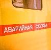 Аварийные службы в Нижнем Новгороде