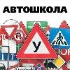 Автошколы в Нижнем Новгороде