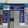 Медицинские центры в Нижнем Новгороде
