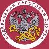 Налоговые инспекции, службы в Нижнем Новгороде