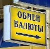 Обмен валют в Нижнем Новгороде