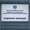 Отделения полиции в Нижнем Новгороде