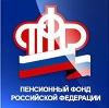Пенсионные фонды в Нижнем Новгороде