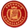 Военкоматы, комиссариаты в Нижнем Новгороде
