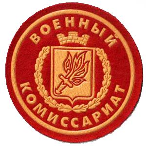Военкоматы, комиссариаты Нижнего Новгорода